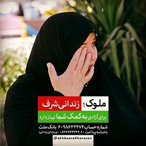ملوک زندانی شرف (ملوک اهل قوچان) + جرم