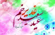 متن مولودی غدیر و اشعار عید غدیر