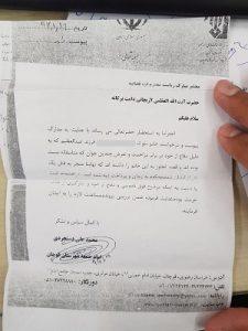 نامه امام جمعه قوچان به رییس قوه قضاییه