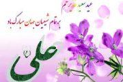 پیام تبریک عید غدیر خم و اس ام اس و تبریک به سادات