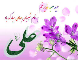 پیام تبریک عید غدیر خم