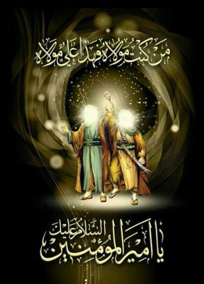 پوستر عید غدیر خم