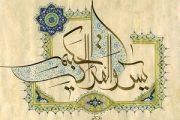 خواص و برکات سوره یس (قلب قرآن کریم)