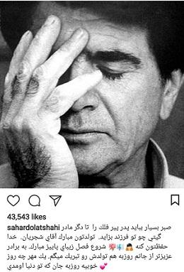 دلنوشته سحر دولت شاهی برای تولد استاد شجریان