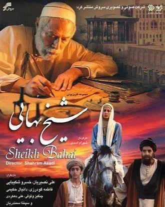 عکس سپنتا سمندریان در فیلم شیخ بهایی