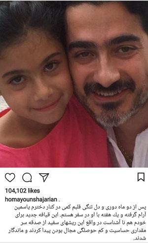 عکس همایون شجریان و دخترش