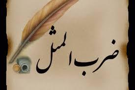 Image result for كتاب بيش از هزارو دويست ضرب المثل ايراني