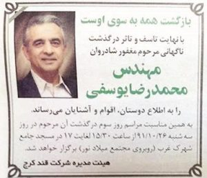 آیا این مرد سلطان شکر ایران است؟