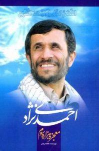 احمدینژاد، معجزهٔ هزارهٔ سوم