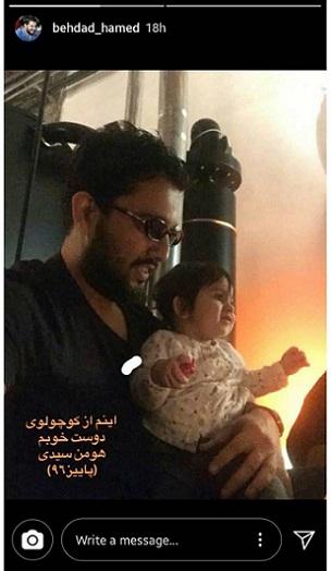 استوری حامد بهداد - عکس نیل دختر هومن سیدی