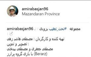 امیر عباس و بازیگری