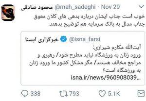 توییت محمود صادقی در مورد سلطان شکر ایران