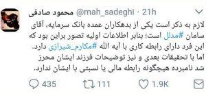 رد اتهام سلطان شکر و ارتباطات آیت الله مکارم شیرازی