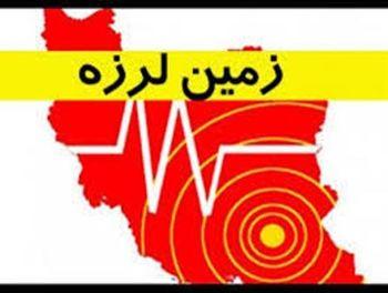 زلزله فیروزکوه تهران + زلزله امروز فیروزکوه