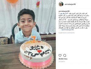 عکس امیر عباس در روز تولدش