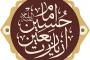 زیارت اربعین حسینی (متن زیارت و زیارت صوتی)