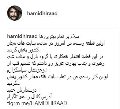 پست اینستاگرام حمید هیراد برای اولین قطعه اش