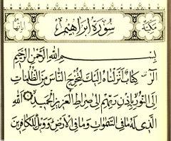 چهاردهمین سوره قرآن کریم چیست؟