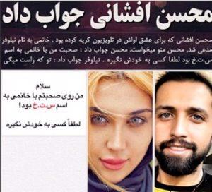 ازدواج دوم محسن افشانی- محسن افشانی و همسرش