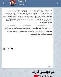 تبریک تولد مجتبی پیرزاده به همسرش