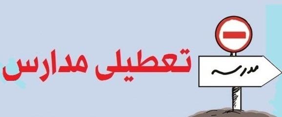 آیا فردا مدارس تهران تعطیل است؟ (خبر فوری تعطیلی مدارس)