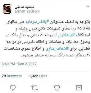 توییت محمود صادقی در مورد انتشار اسامی بدهکاران بانک سرمایه