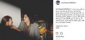 عکس امیرحسین افتخاری و خواهرش