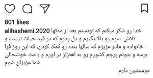 واکنش علی هاشمی قهرمان وزنه برداری