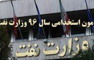 لغو آزمون استخدامی وزارت نفت