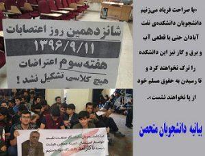 لغو آزمون استخدامی وزارت نفت در پی شکایت دانشجویان