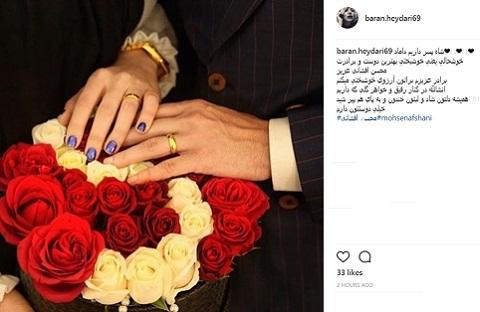 واکنش ها به ازدواج محسن افشانی