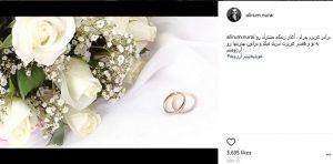 پست اینستاگرامی علیرام نورایی برای ازدواج برادرش
