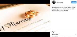 پست اینستاگرامی علیرام نورایی برای سالگرد ازدواجش