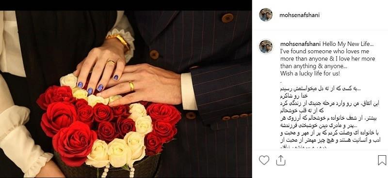پست اینستاگرام محسن افشانی و اعلام ازدواجش
