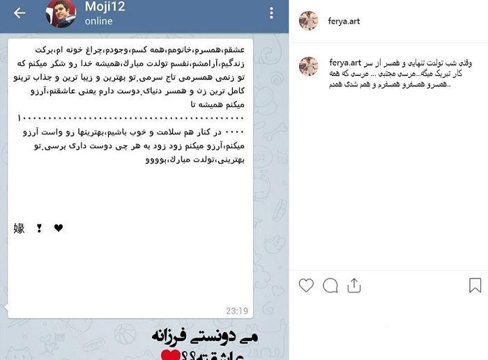 پست اینستاگرام همسر مجتبی پیرزاده