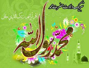 پیام تبریک تولد حضرت محمد
