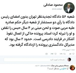 توئیت محمود صادقی برای سعید طوسی