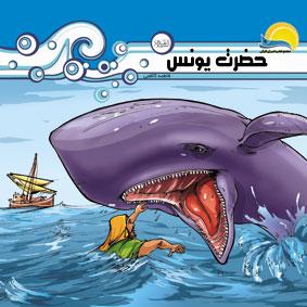 داستان حضرت یونس در شکم نهنگ چیست؟
