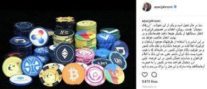 پست محمد جواد آذری جهرمی در اینستاگرام