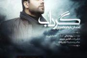 دانلود تیتراژ سریال آنام + آهنگ گرداب احسان خواجه امیری