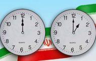 تغییر ساعت سال ۹۷ چه زمانی است؟