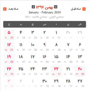 تقویم سال ۹۷ - بهمن