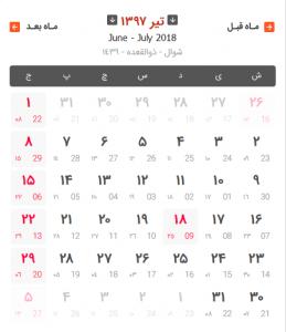 تقویم سال ۹۷ - تیر