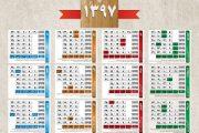 دانلود تقویم سال ۱۳۹۷ + مناسبت ها و تعطیلات سال ۹۷
