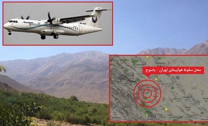 سقوط هواپیما تهران یاسوج در سمیرم