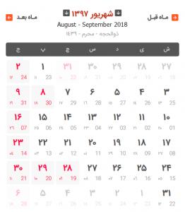 تقویم سال ۹۷ - شهریور