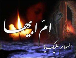 عکس در مورد شهادت حضرت فاطمه زهرا