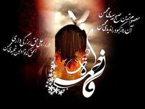 عکس شهادت فاطمه الزهرا