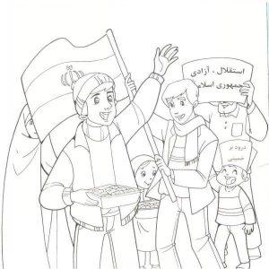 نقاشی با موضوع ۲۲ بهمن