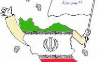 نقاشی درباره ی ۲۲ بهمن